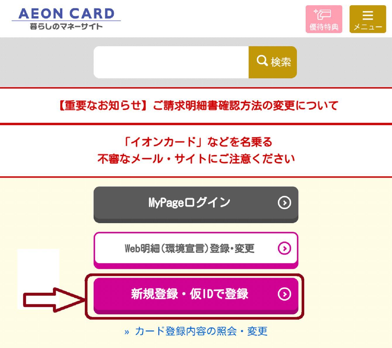 イオンカードの上限を変更する方法