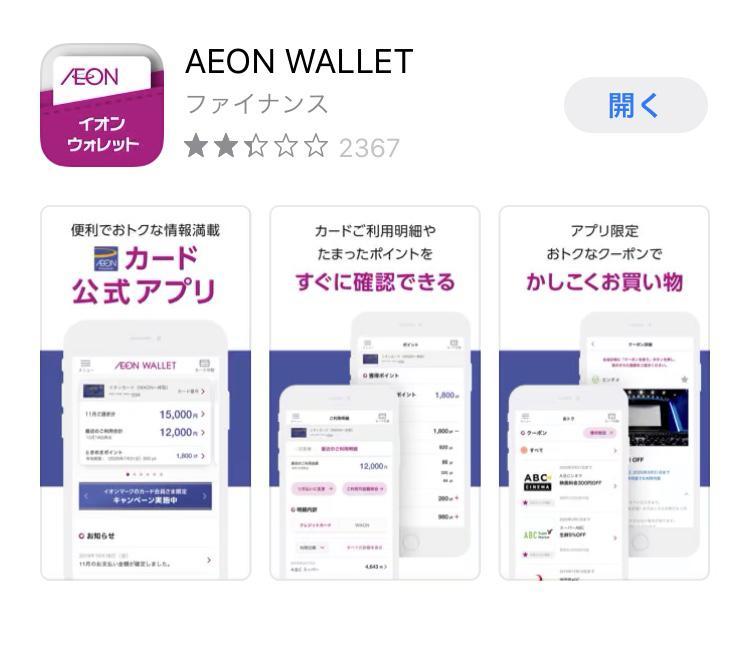 イオンカードの明細をアプリで確認