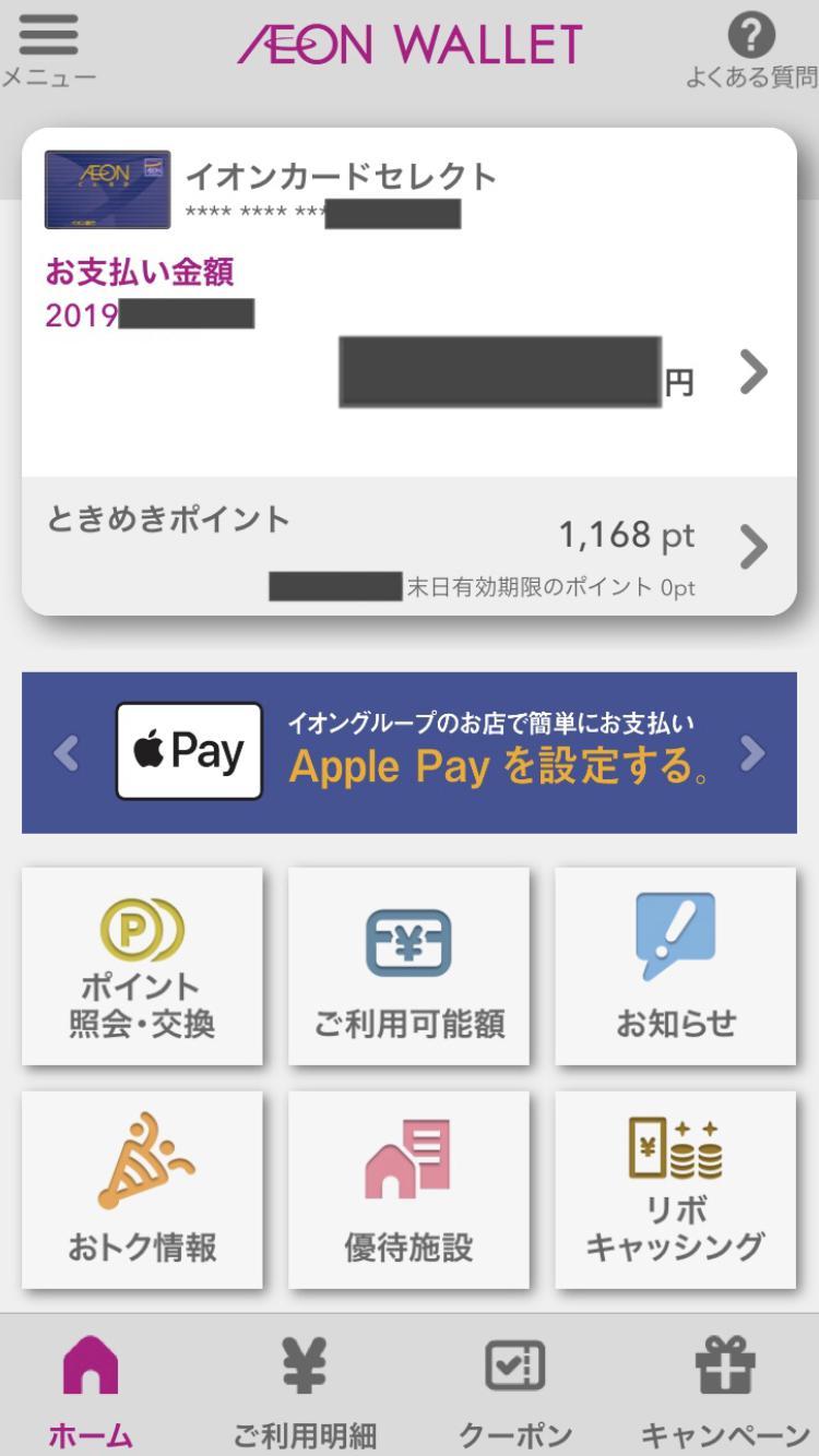 イオンカードの明細をアプリで確認2
