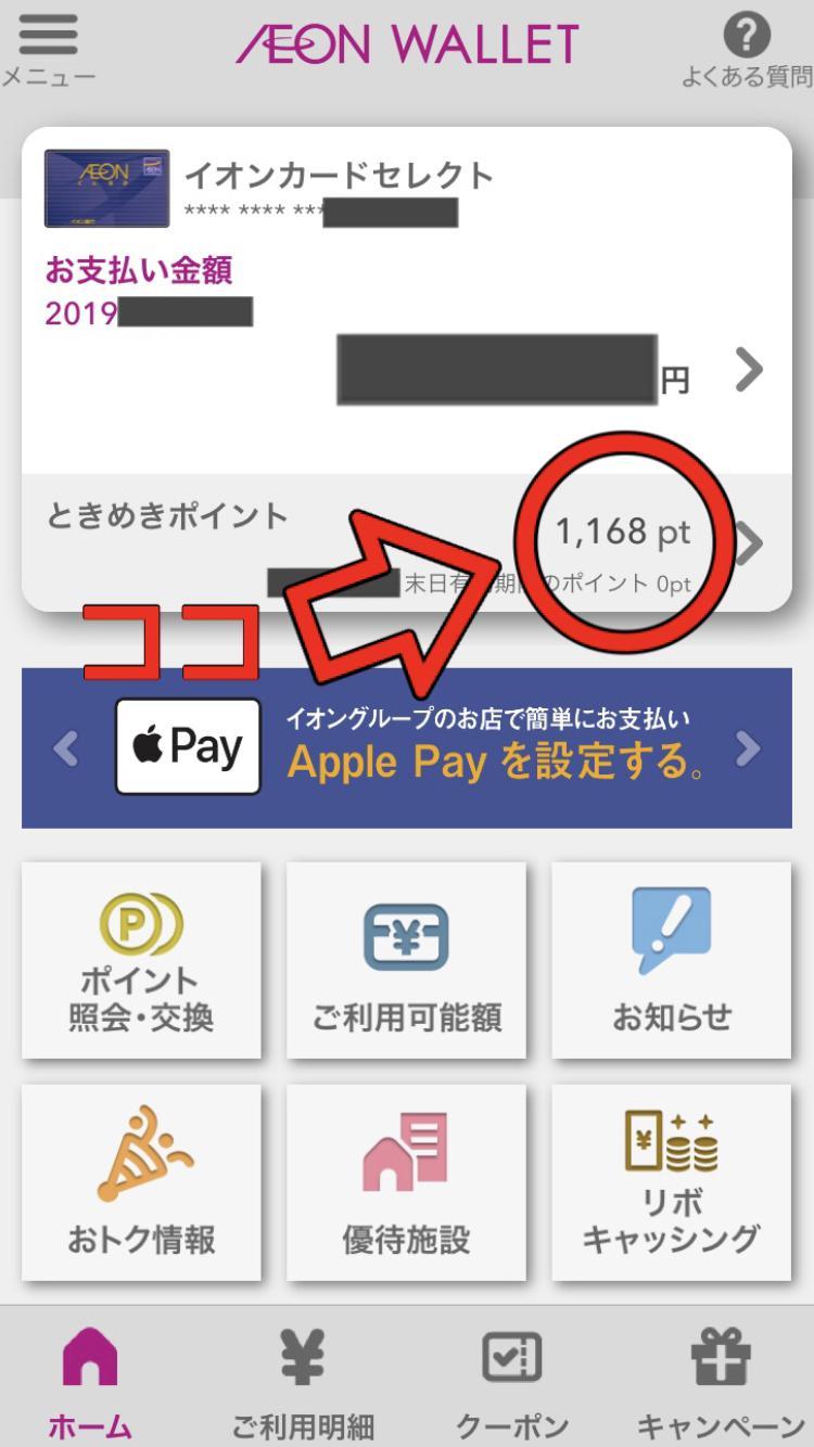 イオンカードの明細をアプリで確認3