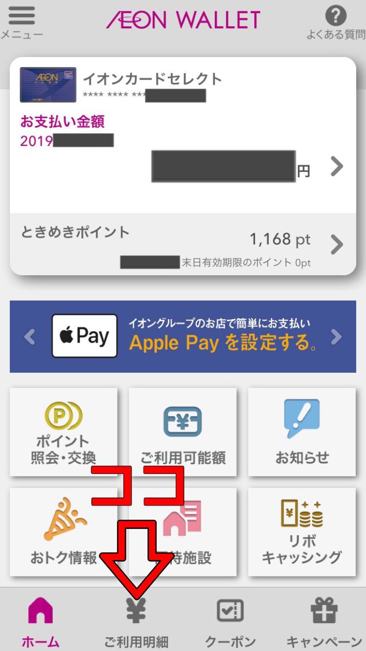 イオンカードの明細をアプリで確認4