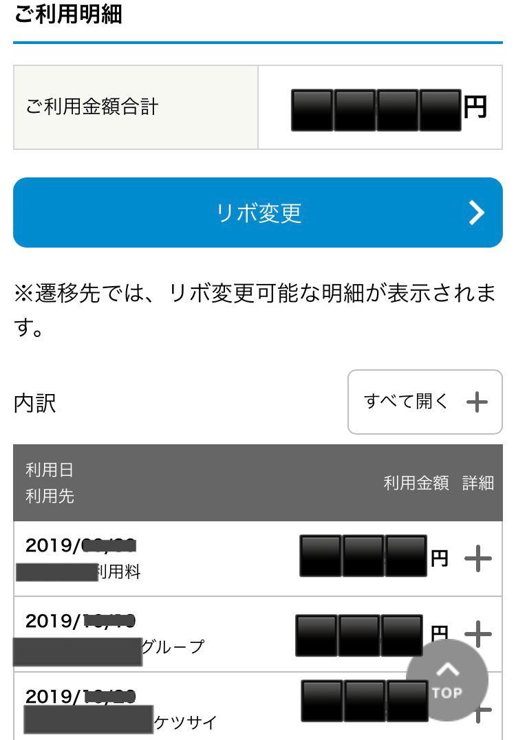 イオンカードの明細をアプリで確認5