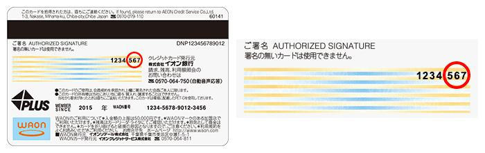 イオンカードのセキュリティ番号.2