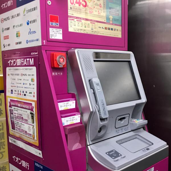 ATM手順①