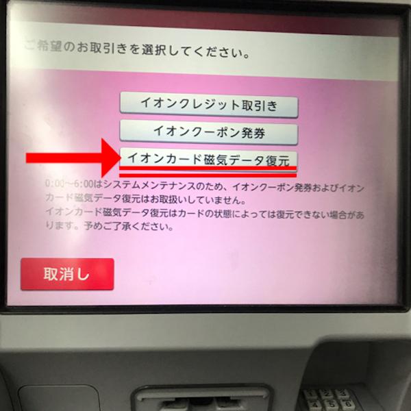 ATM手順③