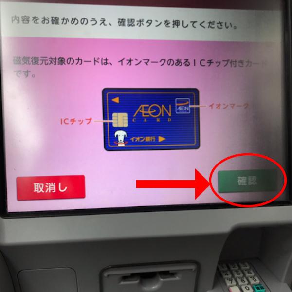 ATM手順④
