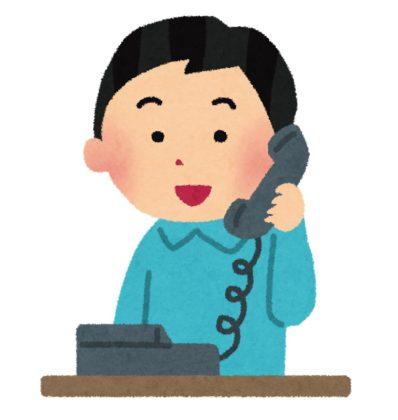 イオンカードコールセンターに電話する