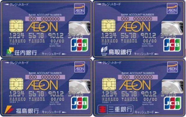 銀行提携カード