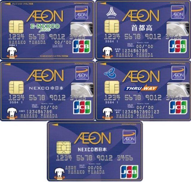 ETC付帯カード