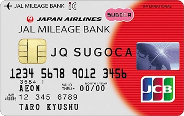 JMB JQ SUGOCAカード