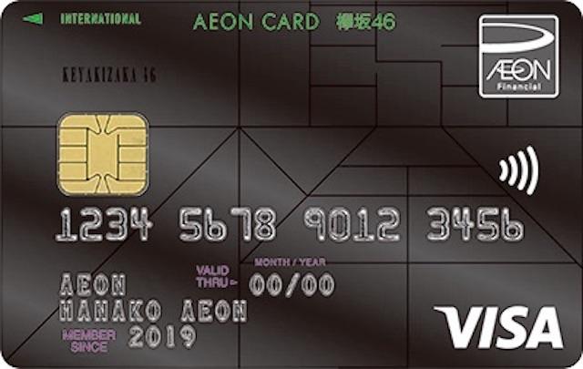 欅坂46カード