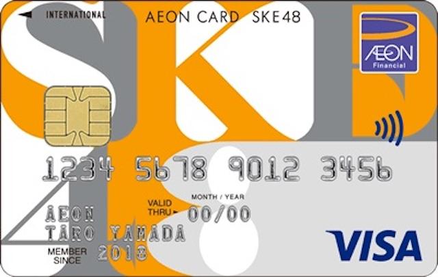 SKE48カード