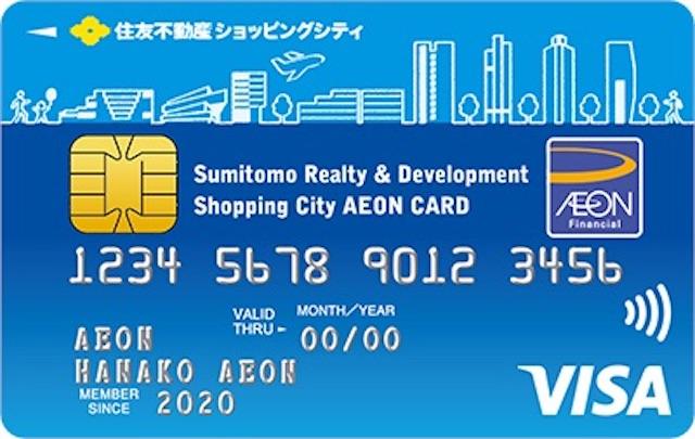 住友不動産カード