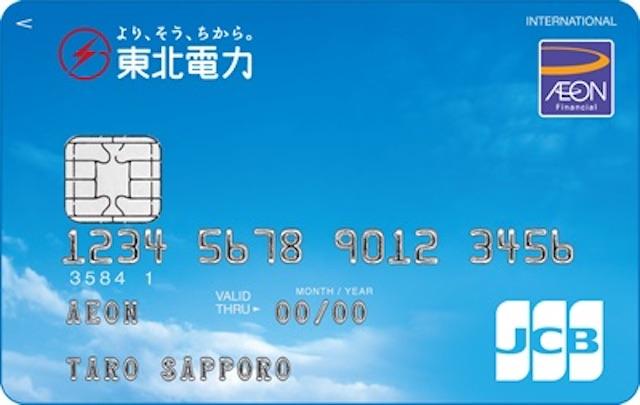 東北電力カード