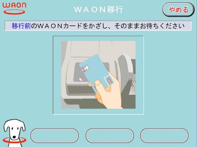 WAONステーション操作手順10
