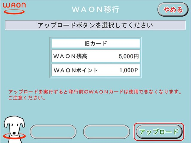 WAONステーション操作手順11
