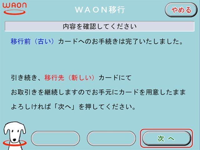 WAONステーション操作手順12