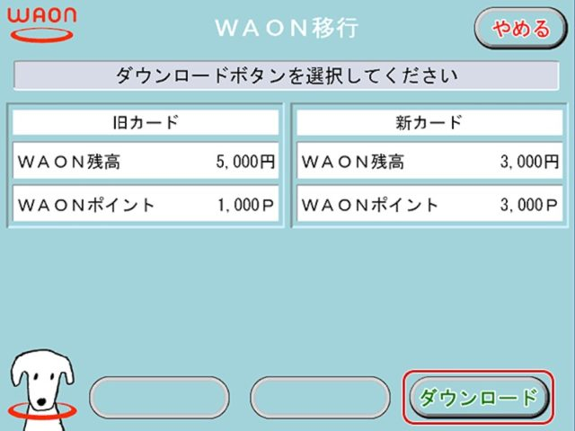 WAONステーション操作手順13