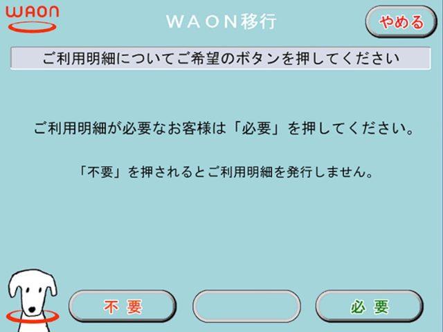 WAONステーション操作手順14