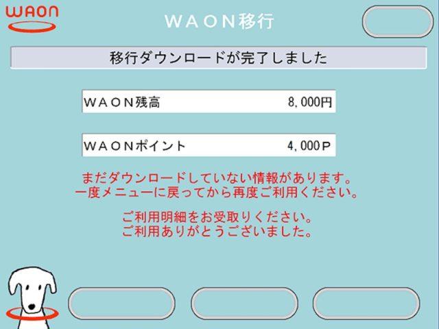WAONステーション操作手順16