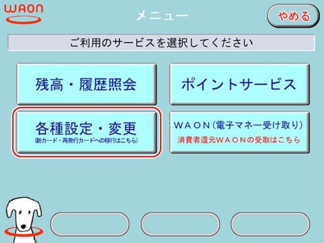 WAONステーション操作手順4