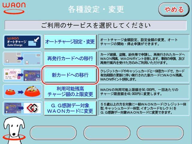 WAONステーション操作手順5