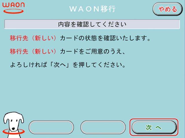 WAONステーション操作手順6