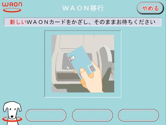 WAONステーション操作手順7