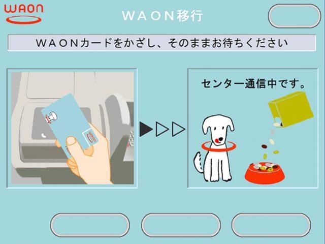 WAONステーション操作手順8
