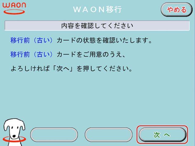 WAONステーション操作手順9