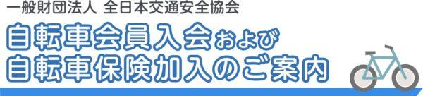 全日本交通安全協会